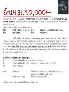 Parthsarthi.Anthin Yatra