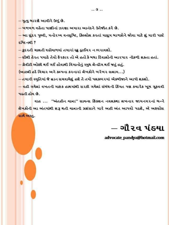 opinion of Gaurav pandya