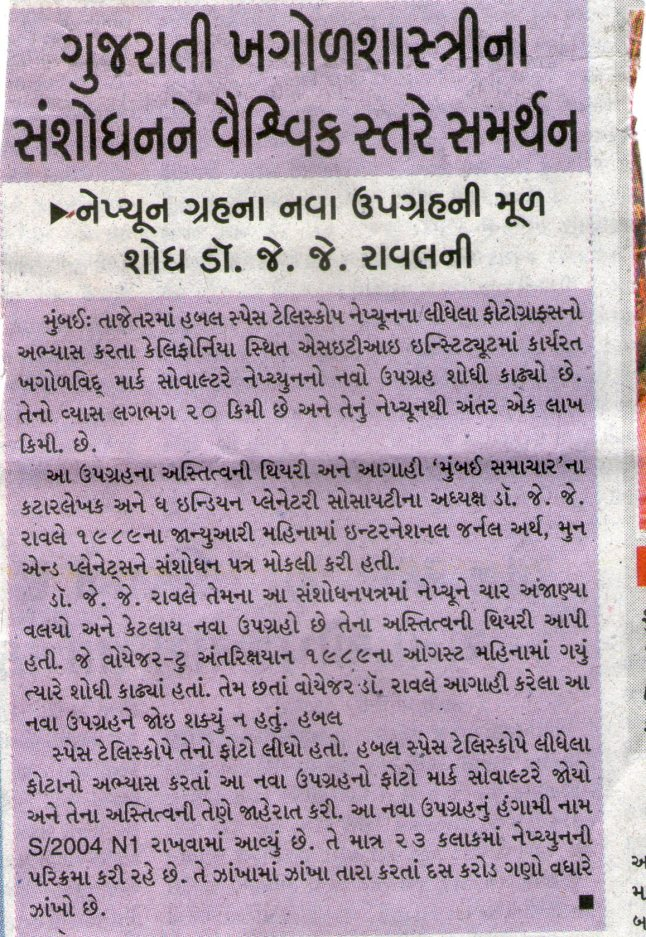 Gujarati scientist's theory found to be correct